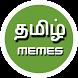 Tamil Memes தமிழ் நினைவுகள் by MonaaSoft