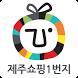 제주중앙지하상가 길 안내 서비스 앱 by 제주중앙지하상점가진흥사업협동조합