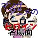 アニメ、漫画のハイライト③ 超人気マンガ、アニメのヒーロー、ヒロイン、名場面を特集 by 菱川優