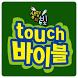 생명의 빛 touch 바이블 by 대한예수교장로회(합동) 총회교육진흥원