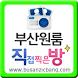 부산원룸 직방-부산진구,해운대구오피스텔,동래구,양정동 by 은영닷컴