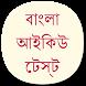 IQ Test in Bengali by Gyan Badaye