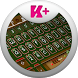 Merry Christmas Keyboard by Keyboard Themes Plus
