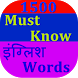 1500 Must Know English Words by walldoor