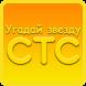 Угадай Звезду СТС by RubiDev