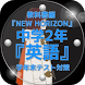 『NEW HORIZON』中学2年「英語」学年末テスト対策 by BOSSZIP