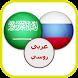 قاموس عربي روسي ناطق صوتي ١ by Luis Apps Pro