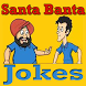 Santa Banta Jokes in HINDI by Raj Dixit 404