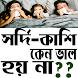 সর্দি-কাশি কেন ভাল হয় না by Da Easy Life