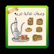 وصفات غذائية عربيه