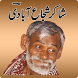 Shakir Shuja Abadi Poetry by upwasoft