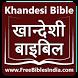 Khandeshi Bible