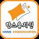 한스유치원 by app6team