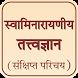 Swaminarayaniya Tattvagnan (Hindi)