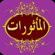 Al-Ma'tsurat by Ahmad Zulfahmie