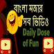 বাংলা মজার সব ভিডিও by Multimedia.Apps.BD Ltd.