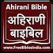 Ahirani Bible by Internet Publishing Service