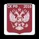 Семейный кодекс РФ 2016 (бспл) by rr05.mag009
