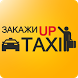Такси UpTaxi by UpTaxi