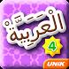 Bahasa Arab 4 by Unik Edu Solution