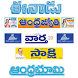 Telugu News Paper by BGB Info