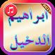 Ibrahim Al - Dakhil Songs 2017 by Designios
