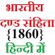 IPC 1860 in Hindi (हिन्दी) by Mahendra Seera