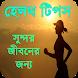 বাংলা হেলথ টিপস (health tips) by MR Apps Dev