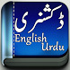 English to Urdu Dictionary by Tech & Touch