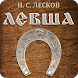 Левша. Лесков Н.С. by AllDigits Publishing