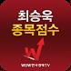최승욱 종목점수(주식 증권 투자 알짜정보 수록) by 한국경제TV.