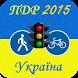 ПДР України 2015 by Akfir