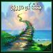 Jannat Ki Hoorain by AppsLite