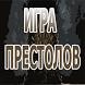 Игра Престолов by Grdev