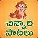Kids Rhymes Telugu Rhymes by Uppy Mobile Apps