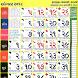 Gujarati Calendar 2018 - Panchang 2018 by Oh Its Trending !