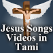 Jesus Songs Videos in Tamil by Disha Patel 5710