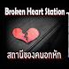 สถานีของคนอกหัก Broken Heart Station