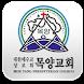 목양교회 by igkorea