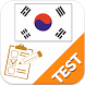 Korean Test, Korean Practice by Language Test Studio
