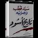 كتاب سيد قطب وحزبه تاريخ أسود by A.C