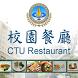 CTU Restaurant