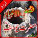 Life Stories of Prophet Yousuf by Dezino Apps