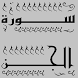تحفيظ سورة الجن قرأن كريم by Ayman Khoshouey