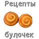 Рецепты булочек by receptiandr
