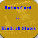 Ration Card in Hindi all States by Mobile apps tech