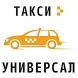 Заказ такси Универсал by Такси Универсал