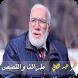 طرائف والقصص - عمر عبد الكافي by islamiqueApps