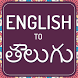 Translator English to Telugu Dictionary by DictionaryAndTranslator