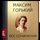 Максим Горький Pro by Clevertech Apps